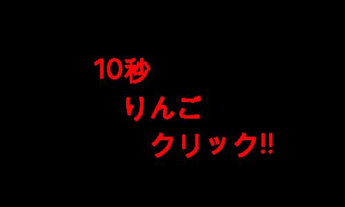 10秒りんごクリッカー!!