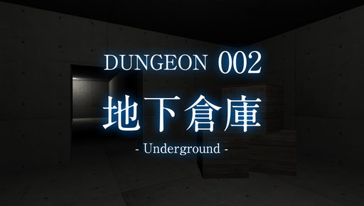 【PC専用】たぐたぐ-TAG IN THE DUNGEON-(ダンジョン002 地下倉庫)
