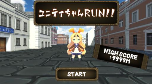 ユニティちゃんRUN!!