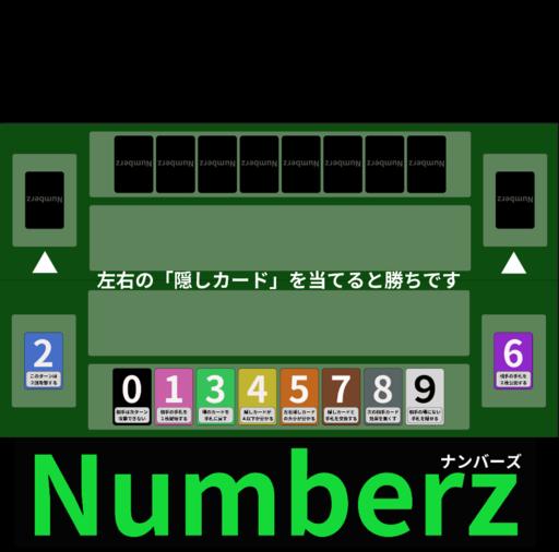 究極心理ゲーム Numberz(ナンバーズ)