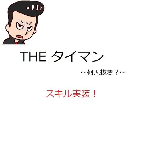 THE タイマン