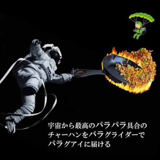 宇宙から最高のパラパラ具合のチャーハンをパラグライダーでパラグアイに届ける