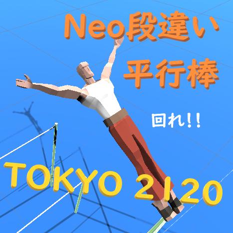 Neo段違い平行棒 -TOKYO 2120-