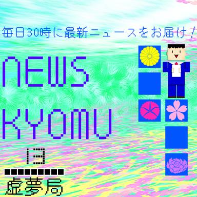 NEWS KYOMU