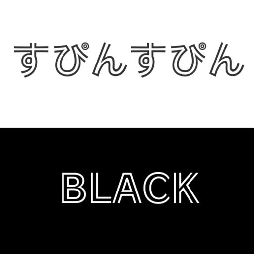 すぴんすぴんBlack(ver0.1.0)