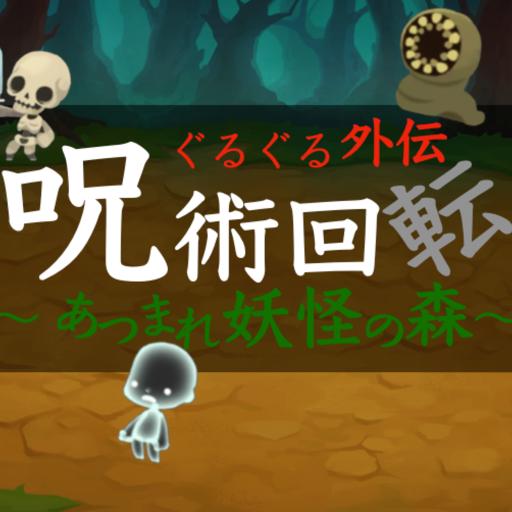呪術回転【ぐるぐる外伝】〜あつまれ妖怪の森〜