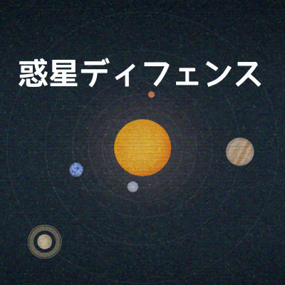 惑星ディフェンス