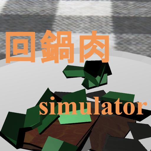 回鍋肉simulator