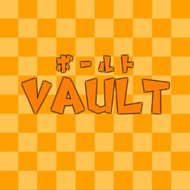 vault(ボールト)