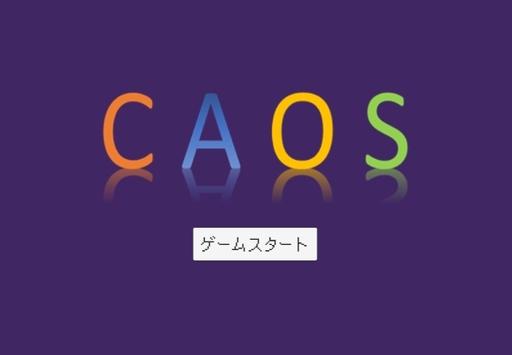 C A O S