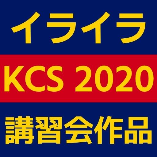 イライラ棒 (KCS Unity班 2020年度講習会作品)