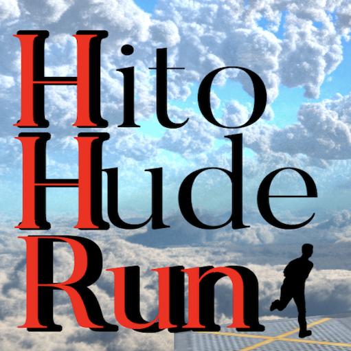 HitoHudeRun