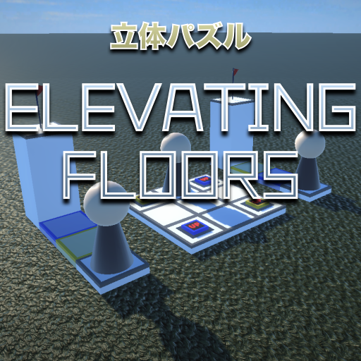 立体パズル、ELEVATING FLOORS