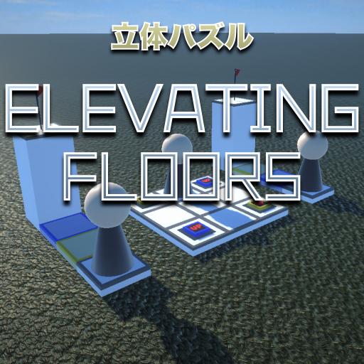 立体パズル、ELEVATING FLOORS