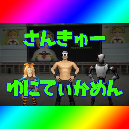サンキューUnity仮面