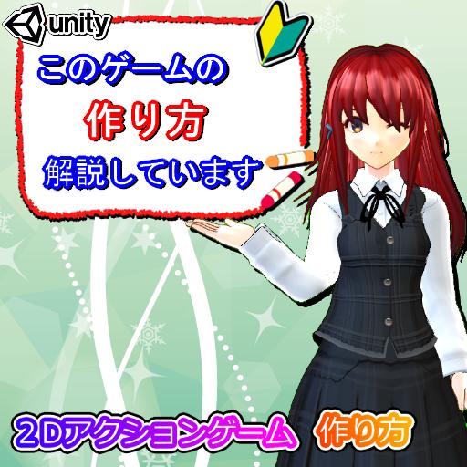Unity入門講座用ゲーム