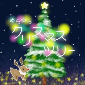 ゆらゆら クリスマスツリー
