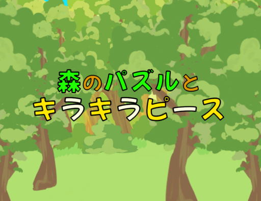 森のパズルとキラキラピース
