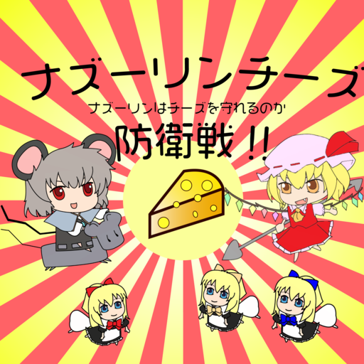 ナズーリンチーズ防衛STG【東方二次創作】