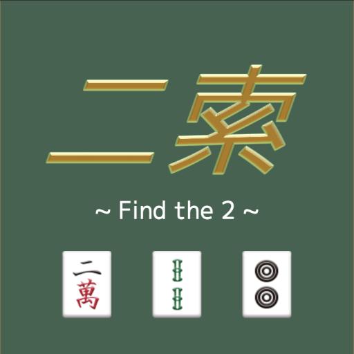 二索 ~ Find the 2 ~
