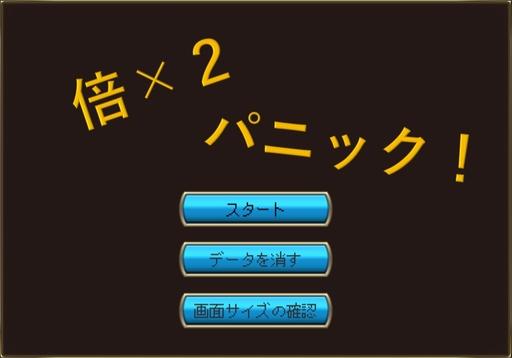倍×2パニック