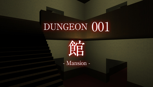 【PC専用】たぐたぐ-TAG IN THE DUNGEON-(ダンジョン001 館)