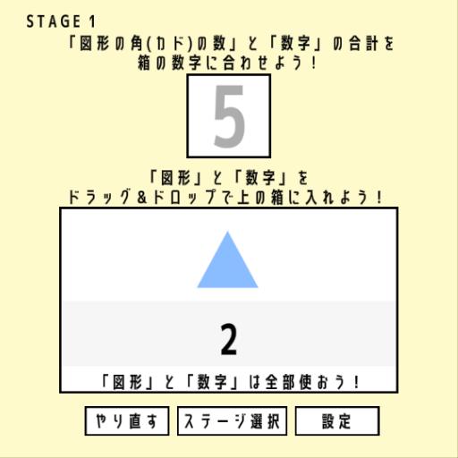 角(カド)と数字を合わせるパズル