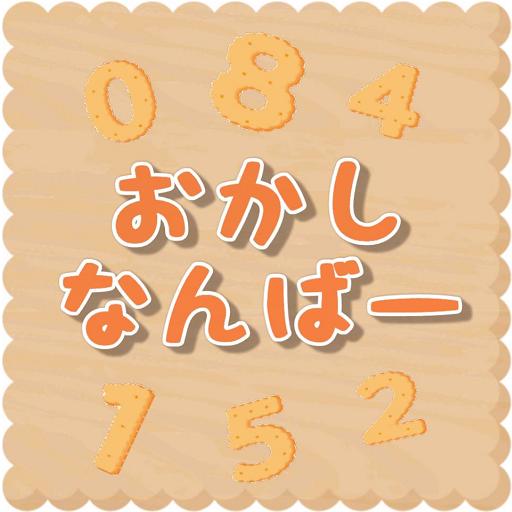 おかしなんばー~カジュアルパズル~