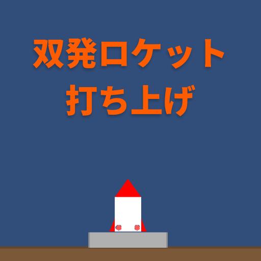 双発ロケット打ち上げ