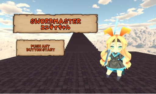 SwordMasterユニティちゃん
