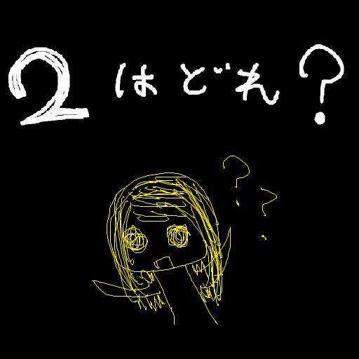 2はどれ?