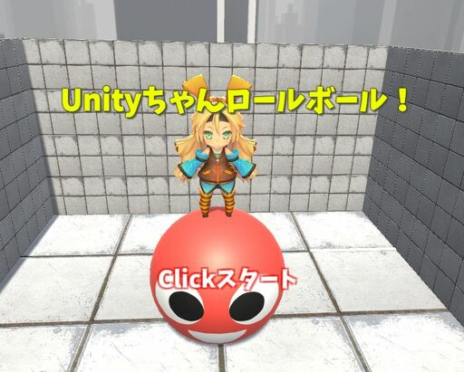 Unityちゃんロールボール!カスタム