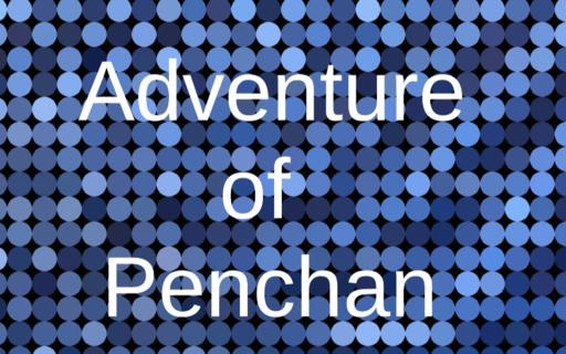 ペンちゃんの大冒険