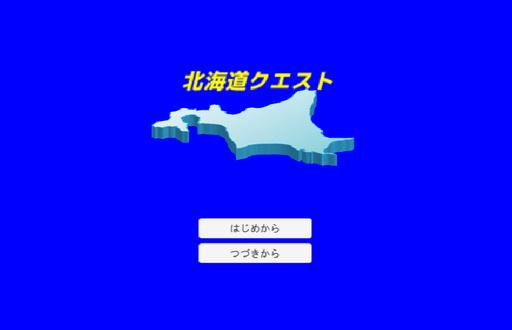 北海道クエスト