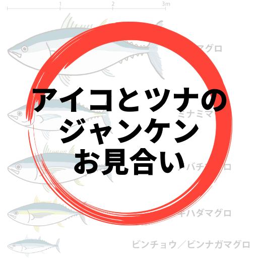 アイコとツナのジャンケンお見合い v1.0