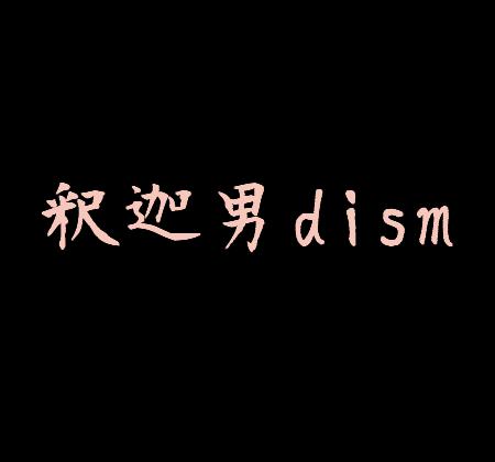 釈迦男dism
