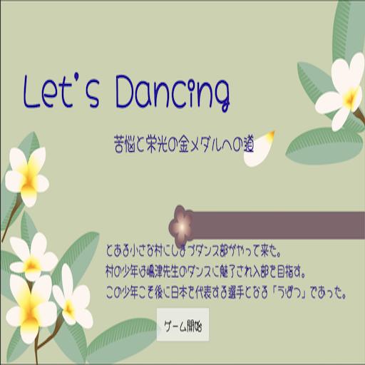 Let's Dancing 苦悩と栄光の金メダルへの道