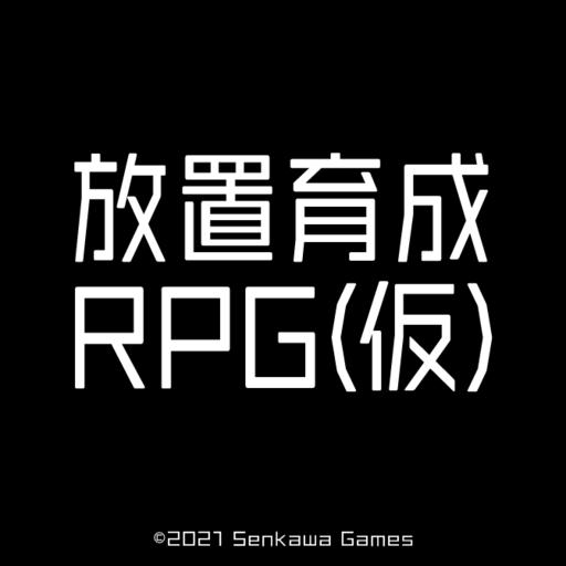 【開発中】放置育成RPG(仮)