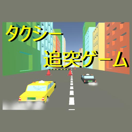 タクシー追突ゲーム