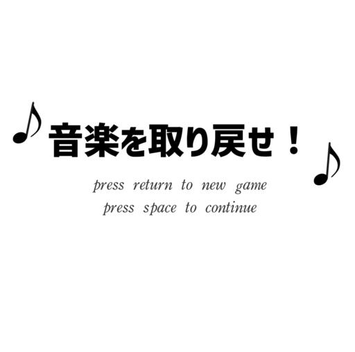音楽を取り戻せ!