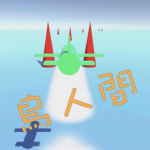 鳥人間(α0.17.0)