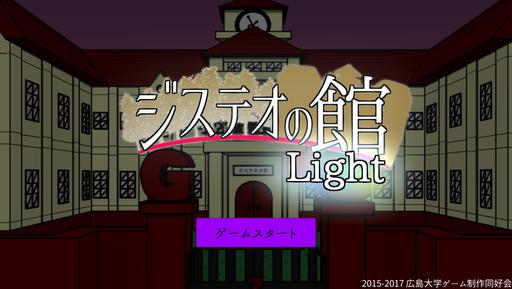 ジステオの館 Light