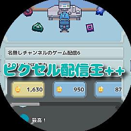 ピクセル配信王++