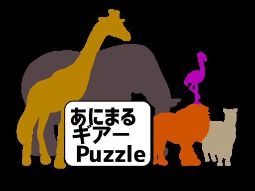 あにまるギアーPuzzle