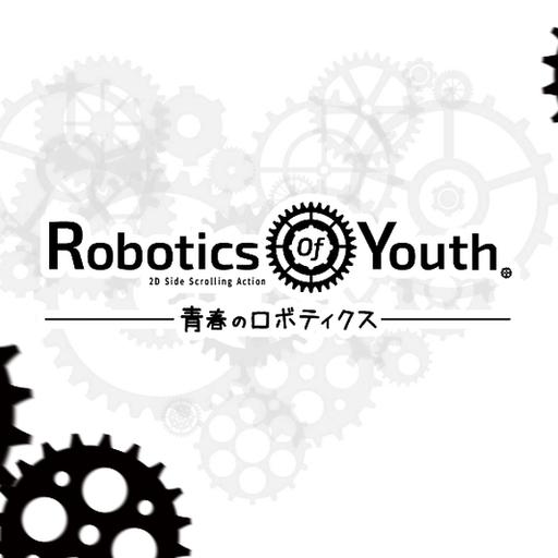Robotics Of Youth (青春のロボティクス)