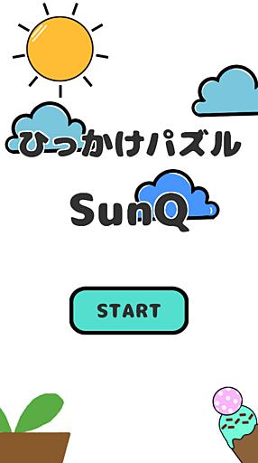 ひっかけパズル SunQ