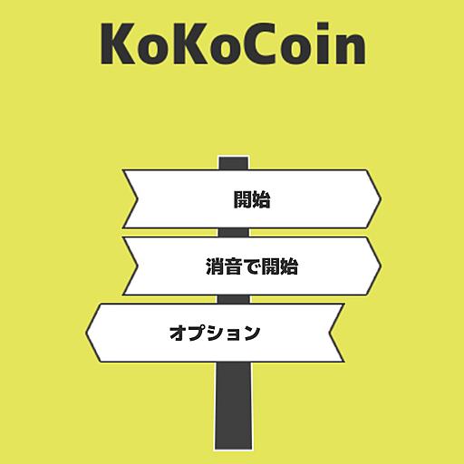 KoKoCoin