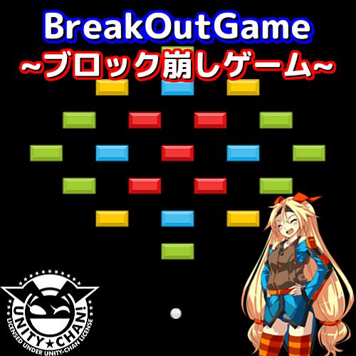 BreakOutGame~ブロック崩しゲーム~