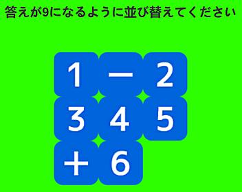 45秒計算パズルゲーム