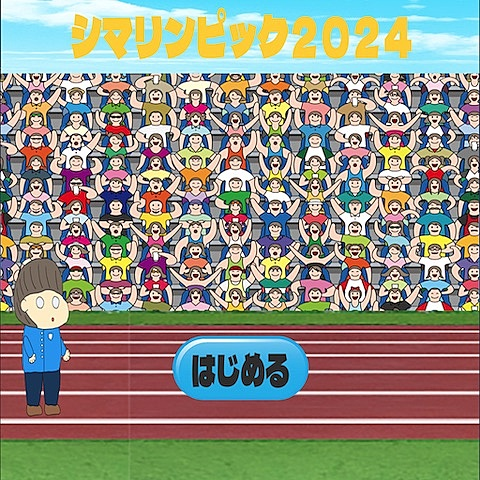 シマリンピック2024ハードル決勝